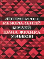 Літературно-меморіальний музей Івана Франка у Львові. Путівник