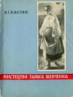 В. І. Касіян. Мистецтво Тараса Шевченка