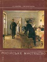 Б. Б. Лобановський. Книга для читання з українського мистецтва