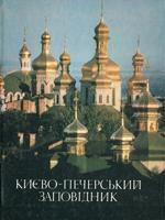 Києво-Печерський Державний історико-культурний заповідник. Фотоальбом