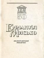Еммануїл Мисько. Бібліографічний покажчик