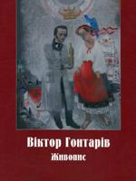 Віктор Гонтарів. Живопис
