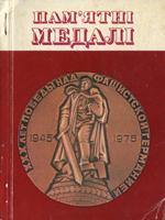 Ю. А. Барштейн. Пам`ятні медалі