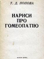 Т. Д. Попова. Нариси про гомеопатію: Записки лікаря-гомеопата