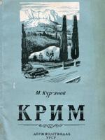 М. С. Кур`янов. Крим