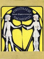 Ірина Кирпичникова. Кришталеві таємниці