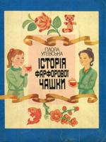 Паола Утевська.  Історія фарфорової чашки. Оповідання