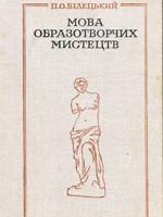П. О. Білецький. Мова образотворчих мистецтв