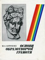 М. А. Кириченко. Основи образотворчої грамоти