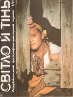 Світло й тінь, № 1 — 1991