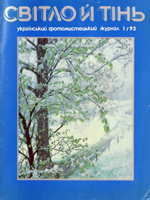 Світло й тінь, № 1 — 1993