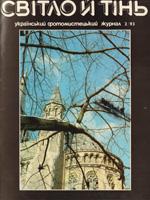 Світло й тінь, № 2 — 1993