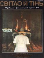 Світло й тінь, № 3 — 1991