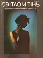 Світло й тінь, № 3 — 1993