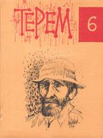 Терем, №6. Номер про Василя Барку