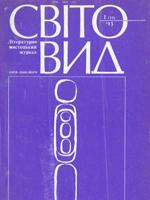 Світо-вид, літературно-мистецький збірник, випуск 10