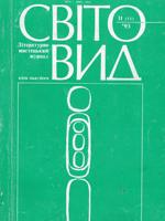 Світо-вид, літературно-мистецький збірник, випуск 11