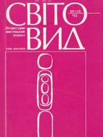 Світо-вид, літературно-мистецький збірник, випуск 12