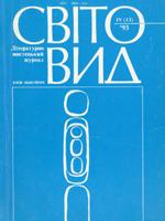 Світо-вид, літературно-мистецький збірник, випуск 13
