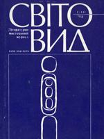 Світо-вид, літературно-мистецький збірник, випуск 14