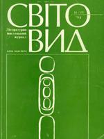 Світо-вид, літературно-мистецький збірник, випуск 15