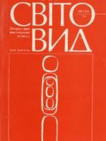 Світо-вид, літературно-мистецький збірник, випуск 16