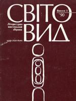 Світо-вид, літературно-мистецький збірник, випуск 1