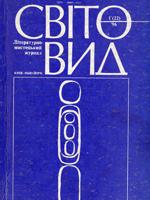 Світо-вид, літературно-мистецький збірник, випуск 22