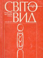 Світо-вид, літературно-мистецький збірник, випуск 24