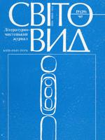 Світо-вид, літературно-мистецький збірник, випуск 29