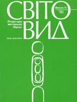 Світо-вид, літературно-мистецький збірник, випуск 2
