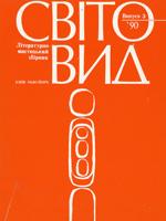 Світо-вид, літературно-мистецький збірник, випуск 3