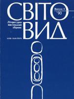 Світо-вид, літературно-мистецький збірник, випуск 4