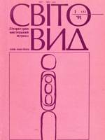 Світо-вид, літературно-мистецький збірник, випуск 5