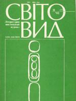 Світо-вид, літературно-мистецький збірник, випуск 7