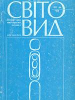 Світо-вид, літературно-мистецький збірник, випуск 8