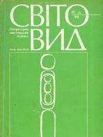 Світо-вид, літературно-мистецький збірник, випуск 9