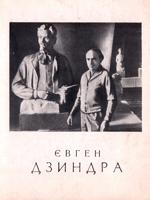 Євген Дзиндра. Виставка скульптури 1964. Каталог