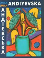 Емма Андієвська. Альбом