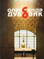 Олександр Дубовик. Живопис. Графіка