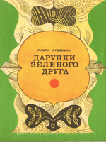Паола Утевська. Дарунки зеленого друга