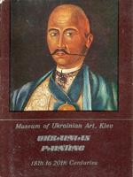 Ukrainian Painting 18th to 20th Centuries. Комплект листівок
