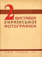 2 виставка української фотоґрафіки