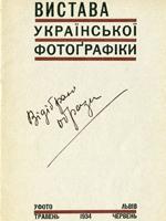 Вистава української фотоґрафіки