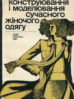 Д. А. Маслюченко. Конструювання і моделювання сучасного жіночого одягу
