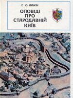 Г. Ю. Івакін. Оповіді про стародавній Київ