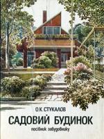О. К. Стукалов. Садовий будинок. Посібник забудовнику
