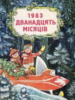 Дванадцять місяців. 1983. Настільна книга-календар