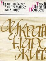Українське народне житло. Комплект листівок