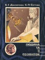 Є. І. Данилова, С. П. Сегеда. Людина та її розвиток